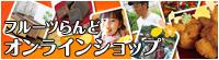 torokin_banner_shop
